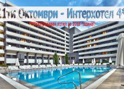 11ти Октомври – Интерхотел 4* – Сандански, Бугарија