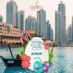 Дубаи – Велигден 2021