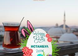 Истанбул – Велигден 2021 – Авионска Програма