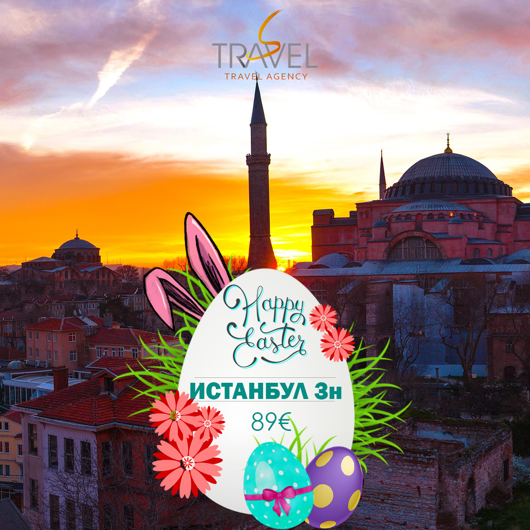 Истанбул – Велигден 2021 – 3 ноќевања (автобус)