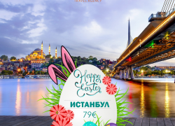 Истанбул – Велигден 2021 – 2 ноќевања (автобус)