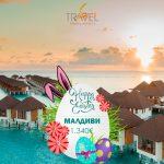 Малдиви – Велигден 2021 – Индивидуална програма