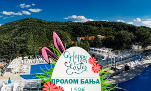 Пролом Бања – Велигден 2021 (-10еур за уплата до 15.04.2021)