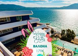 Hotel Regina Blu 5*, Валона – Велигден 2021 – 3 ноќевања