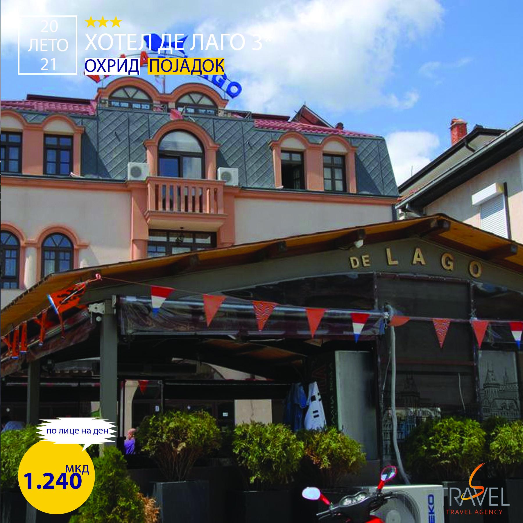 Хотел Де Лаго 3* – Охрид   ЛЕТО 2021