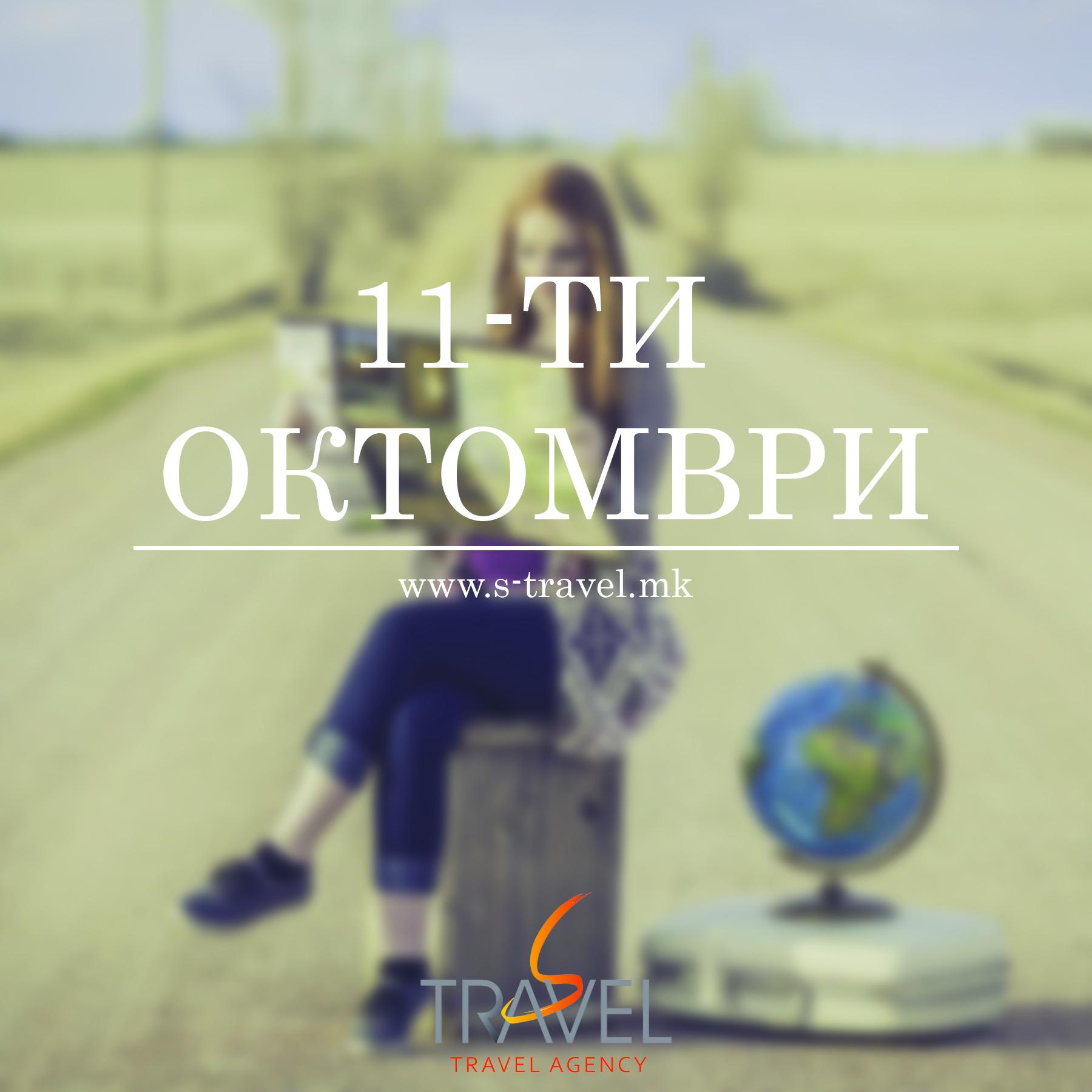 11ТИ ОКТОМВРИ